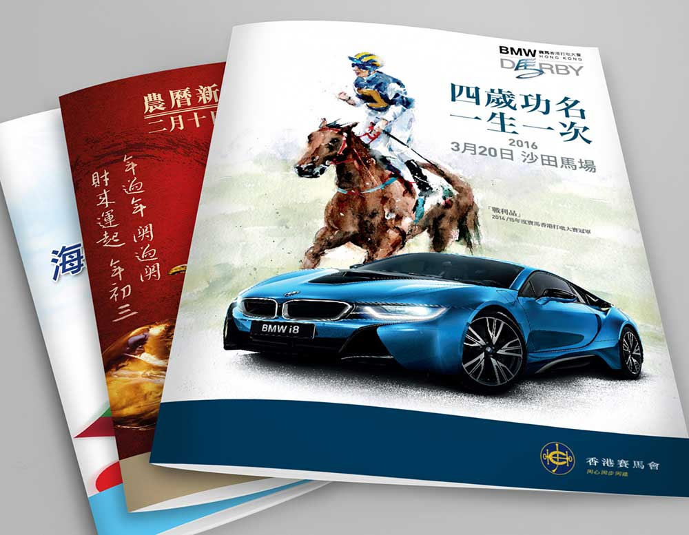 Hong Kong Jockey Club DM