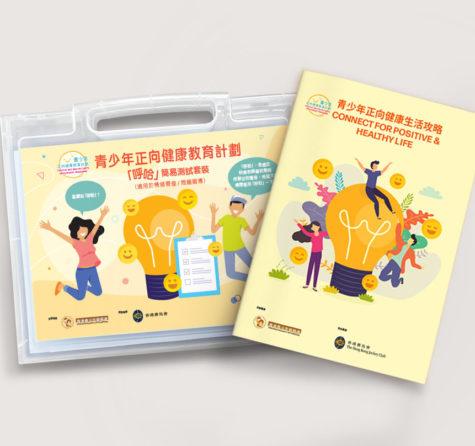 HKCYS – Youth Program